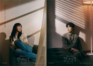 '인간실격' 전도연X류준열 캐릭터 포스터 공개…'데칼코마니' 분위기로 감성 자극