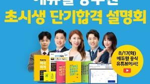 에듀윌, 9급공무원 '2022 합격전략 설명회' 개최…8월 17일 온라인 온에어