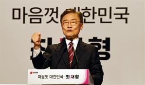 """대선 출사표 던진 최재형…""""인성·도덕성 흠잡을 곳 없는 후보"""""""
