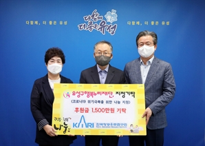 한국항공우주연구원, 유성구 행복누리재단에 후원금 기탁