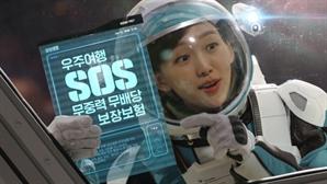 삼성생명 '우주보험' 신규 광고 론칭