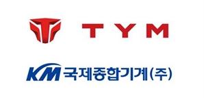 YTM, 국제종합기계 인수···글로벌 농기계 그룹 도약 박차