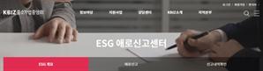 중기중앙회, 中企 ESG 애로신고센터 설치