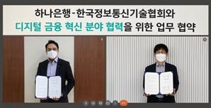 하나은행, 한국정보통신기술협회와 '디지털금융 혁신' 맞손