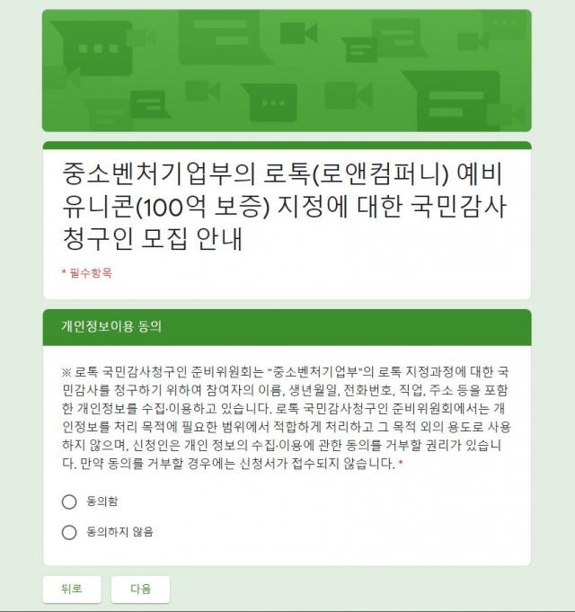 '변협 vs 로톡', 커지는 전쟁에 중기부까지 휩싸이나