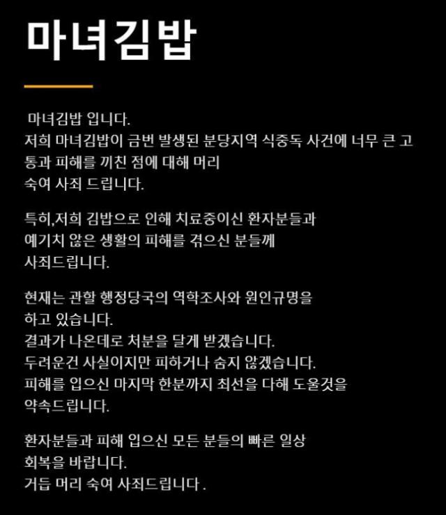 분당서 집단 식중독 사태 발생한 '마녀김밥' 공식 사과 '두렵지만 숨지 않겠다'