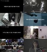 '지켜보고 있다' 데이트 폭력→디지털 성매매 등 범죄를 CCTV로…26일 첫 공개