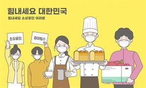 중기부, 3,000명 소상공인 구독경제 진입 지원