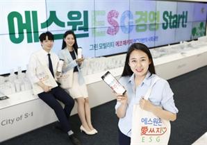 """""""2050 탄소배출 제로""""...에스원, 본격 ESG경영"""