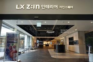 LX하우시스 전시장, 대전 갤러리아에 오픈