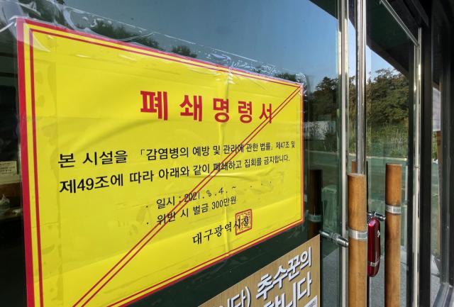 교회 감염으로 대구 121명 확진…1년 4개월 만에 최다(종합)