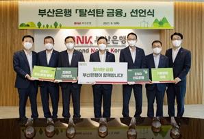 부산은행, 탄소 중립 위해 탈석탄 금융 선언