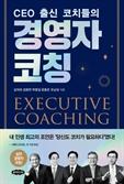 [책꽂이]전직 CEO들이 전하는 경영관리 노하우