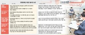 """징벌적 손배, 비판보도까지 사실상 통제…""""국민 알 권리 위협"""""""