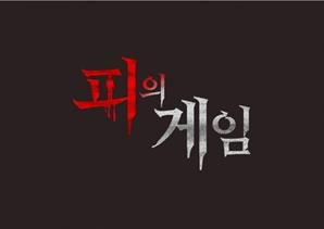 MBC 서바이벌 예능 '피의 게임' 제작 확정…'머니게임' 진용진 기획 참여