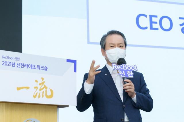 '업계 일류 도약할 것' 신한라이프, '일류 전략워크숍' 개최