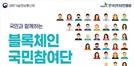 KISA '블록체인 국민참여단' 닻 올렸다...5개월 대장정 돌입