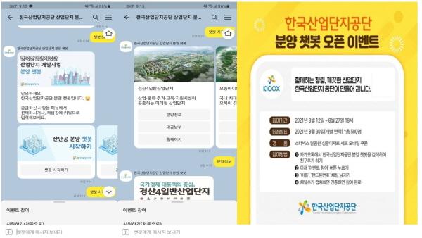 메이크봇, 한국산업단지공단과 손잡고 '분양 안내 챗봇' 개시