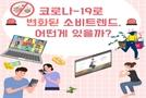 [라썸  자영업 리포트] 코로나19로 변한 소비트렌드 TOP 4