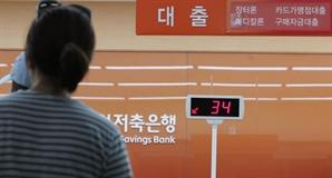 2금융 대출 535조…가계부채 뇌관 '일촉즉발'