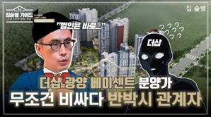[영상] '30일 분양 시작' 더샵 광양 베이센트, '가격 메리트' 우려 이겨내고 완판 가능할까?