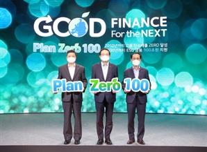 우리금융, 글로벌 환경 이니셔티브 PCAF 가입