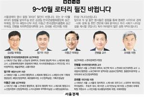 [알립니다] 서울경제 9~10월 로터리 필진 바뀝니다