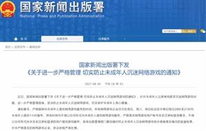 """중국 '게임 셧다운제' 강화…""""평일은 불가, 휴일만 1시간씩 허용"""""""
