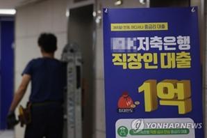 중금리 대출 늘어난 저축은행, 상반기 역대최대 실적
