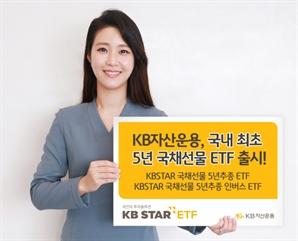 KB자산운용, 국내 최초 5년국채선물 ETF 출시