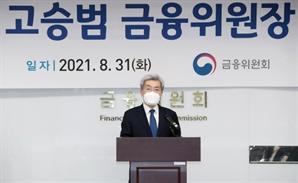 """고승범 """"가계부채 모든 수단 동원""""…추가 규제 나온다"""
