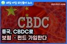 [노기자의 잠든사이에 일어난 일]중국, CBDC로 보험·펀드 가입한다