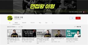 검색 사이트는 옛말…유튜브서 채용 정보 캐는 MZ세대