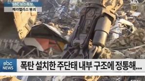 """""""아무리 막장이라지만…"""" 드라마 폭파장면에 광주참사 영상이"""