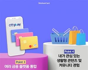 신한카드 플랫폼 진화…내달 '플레이' 띄운다
