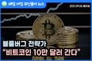 """[노기자의 잠든사이에 일어난 일]블룸버그 수석 전략가 """"비트코인 10만 달러 간다"""""""