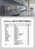 국부펀드 KIC, 글로벌 투자 전문가 22명 공개 채용