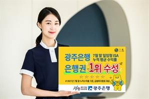 광주은행, 은행권 유일 일임형 ISA 수익률 탑10