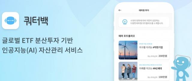 [VC가 찜한 스타트업] 국내 첫 로보어드바이저 벤처 '쿼터백그룹', 운용자산 규모 4,000억 돌파