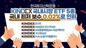"""더 뜨거워지는 ETF 경쟁…한투운용 """"K-뉴딜 ETF도 0.02%"""""""