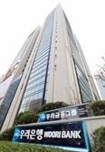 [단독]우리銀, 신잔액 코픽스 적용 한시 제한...'대출금리 상승 효과'