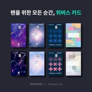 매년 굿즈 주는 BTS 신한카드 등장