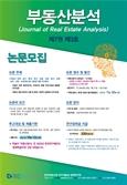 한국부동산원, 등재학술지 '부동산분석' 논문 모집