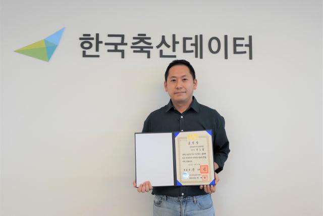 경노겸 축산데이터 대표, 농림축산식품 과학기술대상 대통령표창 수상