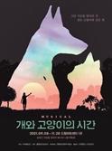 창작 뮤지컬 '개와 고양이의 시간' 오늘(14일) 개막…프리뷰 전석 매진 인기 이어간다