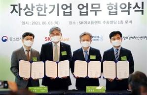 SK에코플랜트 업계 최초 5년 연속 동반성장지수 최우수 선정