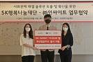SK SUNNY, 노인 우울증 감소 돕는 회상 질문 카드 제작