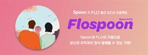 플로·스푼라디오, 월간 오디션 '플로스푼' 론칭