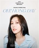 소나무X유니티 출신 홍의진, 10월 9일 온라인 팬미팅 개최