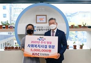한국공항공사, 추석 명절맞이 사회복지시설에 500만원 전달